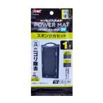 GEX 簡単ラクラクフィルター スポンジカセット WパワーM(青箱)【在庫有り】「4点まで」