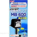 MB-600交換ポンプ ビッグボーイ グランデカスタム用 1コ入
