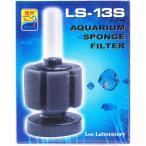 LSS アクアリウムスポンジフィルター LS-13S 置型タイプ 【在庫有り】