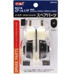e〜AIR 6000/9000用 スペアパーツ