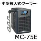 ゼンスイ 投込み型 MC- 75E(120L以内 据置き型)