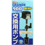 GEX 交換ポンプ MB-900 (グランデ900用) _~