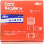 AIネット CO2高圧ボンベ用 2WAYレギュレーター (赤パッケージ) 【在庫有り】