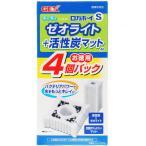 GEX ロカボーイS ゼオライト+活性炭マット お徳用4個パック _