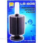LSS ナノスポンジフィルター LS-60S 置型タイプ