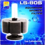 LSS ナノスポンジフィルター LS-80S 置型タイプ 【在庫有り】「限定8個」