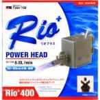 Rio400 60Hz