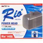 カミハタ パワーヘッドポンプ Rio+リオプラス1400 50Hz