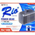 カミハタ パワーヘッドポンプ Rio+リオプラス1400 60Hz_
