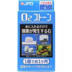 在庫有り!!即OK 日本動物薬品 O2ストーン小型水槽用 30日持続型 15粒入【日本製】(新パッケージ青箱)「即」