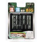 カミハタ デジタル温湿度計BIG