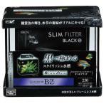 GEX グラステリアBZ 250 セット(外掛け式フィルター付属)~_【在庫有り】-_「1点まで」-
