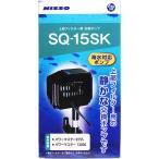 ニッソー 交換ポンプ SQ-15S NEO_【在庫有り】-