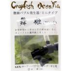 Crayfish oosaka 微細バブル発生器 ミニタイプ 『舞姫』 Black (黒) ▲
