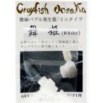 Crayfish oosaka 微細バブル発生器 ミニタイプ 『舞姫』 White (白) ▲