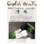 Crayfish oosaka 微細バブル発生器 「清水」 White (白) ▲