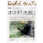 Crayfish oosaka 微細バブル発生器 オロチ「大蛇」 Black (黒) ▲