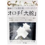 Crayfish oosaka 微細バブル発生器 オロチ「大蛇」 White (白) 【在庫有り】▲