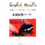 Crayfish oosaka オロチ用 水流拡散パーツ Black (黒) ▲