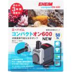 Yahoo!レヨンベールアクアエーハイム コンパクトオン 600(50Hz) (新商品) 【お取り寄せ品】-