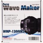 Yahoo!レヨンベールアクアフォルス DCウェーブポンプ WMP-13000RS (新商品)【在庫有り】 北海道沖縄別途送料