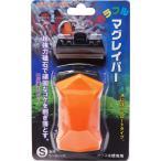 Yahoo!レヨンベールアクアアクアギーク カラフルマグレイパーS オレンジ (新商品)【在庫有り】