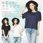 ショッピングフリンジ フリンジTシャツ  送料無料 ゆるっと、新作 大きいサイズの方にも ドルマン袖 Tシャツ フリンジTシャツ カットソー