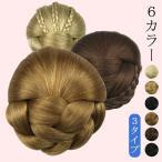 6カラー 3タイプ ウィッグ お団子 シニヨンネット  髪飾り 編み込み ウィッグ  シニヨン ポイントウィッグ  女性用 和装