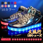 Yahoo!レイシーズン ヤフー店ヒップホップダンス LED  USB充電式  ショートスニーカー 光る靴   男女兼用  カラフルシューズ オシャレ 運動靴