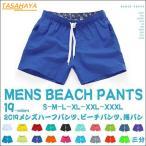 サーフパンツ ビーチパンツ メンズハーフパンツ メンズビキニ beach pants 海パン 三分短パン マリンスポーツ 夏ショートパンツ メンズ水着