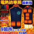 電熱ベスト ヒーターベスト 電熱ウェア 中綿 日本製ヒーター 男女兼用 メンズ  9箇所ヒーター  レディース バイクウェア 寒対策 最新版 電熱ジャケット