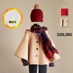 キッズポンチョコート ジュニアラシャコート 女の子メルトンコート 子ども冬防寒コート ケープコート 子供マント フード付きポンチョコート 裏起毛