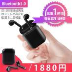 ワイヤレス イヤホンBluetooth5.0  Bluetooth イヤホン iphone Android 対応 ブラック 父の日 プレゼント高音質 ニ軽量 小型 日本語説明書あり