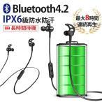 ワイヤレスイヤホン 高音質Bluetooth IPX6防水防汗 密閉式 最大8時間連続再生 マグネット搭載 ネクバンド式 イヤフォン
