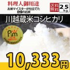 お米 27kg川越蔵米コシヒカリ 白米 【玄米30kgを精米】 28年産 契約農家直送米