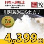 お米  10kg コシヒカリ 川越蔵米 白米10kg (5kg×2) 契約農家直送米