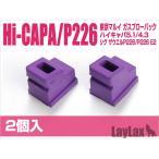 【ネコポス対応】LayLax(ライラクス)/170465/ナインボール マルイ ガスルートシールパッキン エアロ(2個セット)