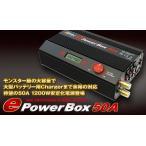 (数量限定38%オフ)ハイテック(HiTEC)/44213/ePowerBox 50A(イーパワーボックス50A)安定化電源