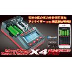 (台数限定特価ハイテック(HiTEC)/44250/ユニバーサルバッテリーチャージャー・アナライザー X4 アドバンス プロ 多機能充・放電器