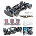 タミヤ 1/10 電動RCカーシリーズ No.636 TA07 PRO シャーシ...