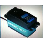 【ネコポス対応】OPTION No.1/デジタルロープロサーボ(アルミケース仕様/トルク9.0kgcm/スピード0.11sec)
