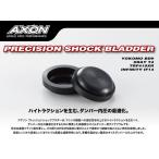 AXON PRECISION SHOCK BLADDER TYPE FLEX NBR 4pic DB-NB-005