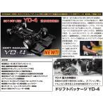 ヨコモ(YOKOMO)/DP-YD4/ドリフトパッケージ YD-4 競技用ドリフト シャーシキット(初回特典:等速スプールジョイント付)