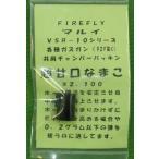 【ネコポス対応】FIRE FLY(ファイアーフライ)/FF-016259/超甘口なまこ  マルイVSR-10/ガス共用チャンバーパッキン
