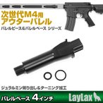 LayLax(ライラクス)/LA141194/東京マルイ 次世代M4用アウターバレルベース<バレルベース4インチ>