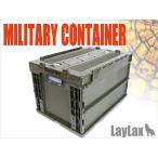 LayLax(ライラクス)/LA180396/ミリタリーコンテナ
