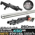 【ネコポス対応】LayLax(ライラクス)/LA182239/東京マルイ ガスショットガン KSG/M870タクティカル カスタムインナーバレル 260mm