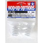 【ネコポス対応】OP.756/タミヤ/ 1/10RCEスプリング(ハード)