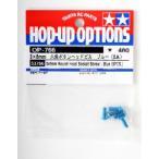 【ネコポス対応】OP.766/タミヤ/3×8mm 6角ボタンヘッドビス ブルー 5本入