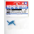 【ネコポス対応】OP.768/タミヤ/3×12mm 6角ボタンヘッドビス ブルー 5本入